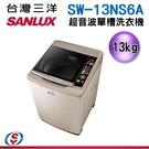 24期零利率 窄版【信源電器】【SANLUX 台灣三洋 超音波單槽洗衣機】SW-13NS6A / SW13NS6A