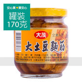 【大茂】大土豆麵筋170g玻璃瓶/罐,全素