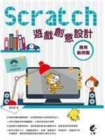 二手書博民逛書店 《Scratch 遊戲創意設計應用範例集》 R2Y ISBN:9789863750888│鄭苑鳳