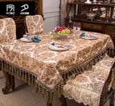 奢華美式餐桌布藝桌椅套罩家用棉麻臺布茶幾桌布【極簡生活】