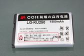 Cose/其他廠牌 防爆高容量 手機電池 1500mah LG (KU250) KX186T/KU250/GS101/GS108/KX190/KX195/KX197/KX216/KX218/KX300
