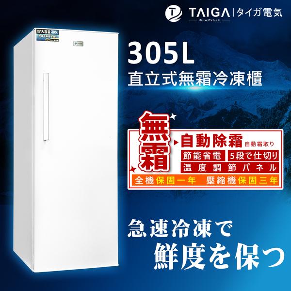 【日本TAIGA】305L直立式無霜冷凍櫃 直立 無霜 冷凍櫃