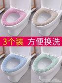 馬桶墊 3個馬桶墊坐墊家用防水通用座便器墊圈粘貼式坐便套加厚冬季廁所 二度3C