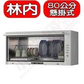 (全省安裝) Rinnai林內【RKD-390(W)】懸掛式標準型白色90公分烘碗機