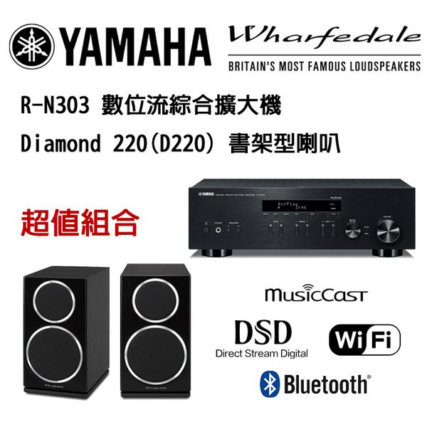 YAMAHA 山葉 R-N303 數位流 網路綜合擴大機 + 英國 Wharfedale Diamond 220 (DM220) 書架喇叭 公司貨 超值組合
