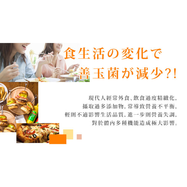 【淳】日本專利活樂EX益菌膠囊★日本原裝Atsushi(30粒)