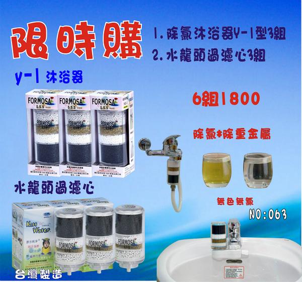 沐浴器除氯蓮蓬頭加量型Y1*3支+A1型水龍頭過濾器更換濾心*3支.淨水濾水器.貨號:063【七星淨水】