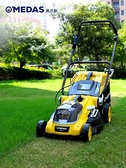 MEDAS美達斯 電動割草機充電式家用除草機手推式草坪機修剪打草機 JD 美物 交換禮物