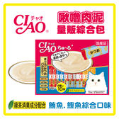 【CIAO】啾嚕肉泥-鮪魚鰹魚綜合-14g*40條SC-132(D002B62)