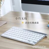 鍵盤 迷你便攜USB外置可充電手提電腦行動筆記本外接 【雙十二免運】