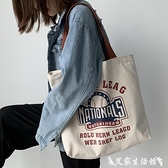 帆布包 大容量旅行帆布包女側背簡約字母ins文藝學生瑜伽運動帆布袋包 艾家