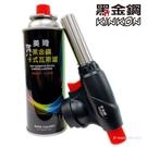黑金鋼 強力青火噴火槍(附卡式瓦斯罐) SH-07 /一個入(定330) KINKON 青火噴火槍 4714086971937