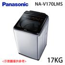 【Panasonic國際】17KG 變頻直立式洗衣機 NA-V170LMS