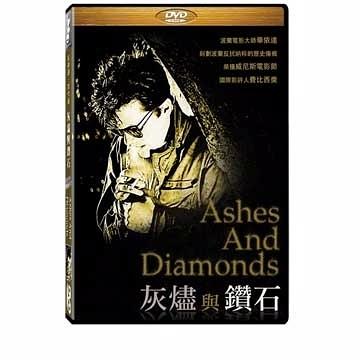 【停看聽音響唱片】【DVD】灰燼與鑽石(AK 4K數位修復)