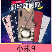 【萌萌噠】Xiaomi 小米9 (6.39吋)  彩繪磨砂手機殼 卡通塗鴉 超薄防指紋 全包矽膠軟殼 手機殼