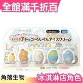 【角落生物 冰淇淋店玩具屋 專用角色】日本 TAKARA TOMY 企鵝白熊炸豬排盒玩食玩扭蛋【小福部屋】