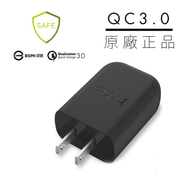 HTC 原廠 QC 3.0 快速充電器 M10 充電頭 原廠旅充 BSMI認證 智慧型快速充電 TC P5000-US  [ WiNi ]