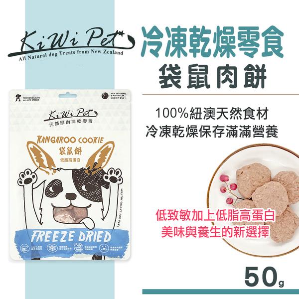 【SofyDOG】KIWIPET 天然零食 狗狗冷凍乾燥系列 袋鼠肉餅