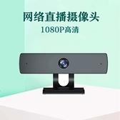 視訊攝影機USB網紅攝像頭高清電腦攝像頭錄影家用室內辦公會議直播網課視頻 【快速出貨】