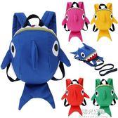 書包兒童防走失背包寶寶1-3歲迷你小鯊魚男童幼兒園大班雙肩 陽光好物