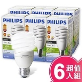 PHILIPS飛利浦Helix 23W螺旋省電燈泡(6入特惠組)(白)