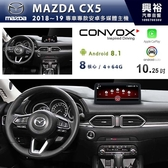 【CONVOX】MAZDA 2018~19年 CX5 10.25吋安卓主機 * 8核心4+64G+支援Apple CarPlay / Android Auto (倒車選配
