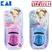 日本KAI貝印睫毛夾初學者便攜式迷你持久局部夾睫毛器超卷翹伊芙莎