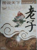 【書寶二手書T1/哲學_YGA】老子-圖說天下_國學書院系列_YIN CHAN