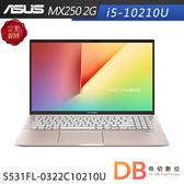 ASUS S531FL-0322C10210U 15.6吋 i5-10210U 2G獨顯 狠想紅筆電(六期零利率)