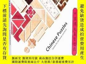 二手書博民逛書店Chinese罕見Puzzles: Games For The Hands And Mind 中國傳統益智遊戲