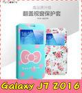 【萌萌噠】三星 Galaxy J7 20...