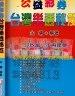 二手書R2YB 2002年2月初版《公益彩券臺灣樂透秘笈》金鏞 建宏957460