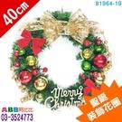 B1964-19_16吋裝飾聖誕花圈_40cm#聖誕派對佈置氣球窗貼壁貼彩條拉旗掛飾吊飾