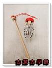 古意古早味 竹蟬 (木製/長14公分) 懷舊童玩 木製竹蟬 竹蜻蜓 蟬鳴 收藏 童年回憶 童玩