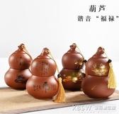 葫蘆茶葉罐 紫砂密封儲茶葉包裝盒家用放茶葉的茶罐裝茶葉的容器『新佰數位屋』