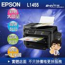 【免運】愛普生 EPSON L1455 網路高速A3+專業連續供墨複合機