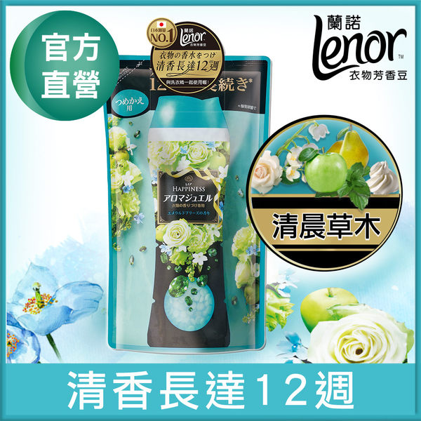 Lenor蘭諾衣物芳香豆/香香豆(清晨草木)455ml補充包- P&G寶僑旗艦店