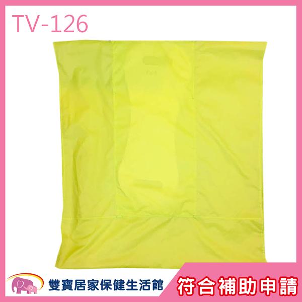 強生 移位滑墊(土豆板+土豆皮) TV-126 TV126