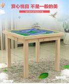 實木簡易兩用組合麻將桌餐桌手搓帶蓋麻將棋牌桌家用飯餐桌四方桌QM   良品鋪子