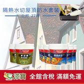 【漆寶】《27坪屋頂防水》立邦隔熱水切套裝◆免運│塗料9折優惠並加贈工具組!好划算◆