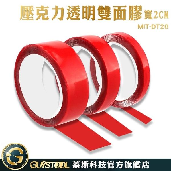 蓋斯科技 黏性好 彈性高 不殘膠 透明雙面膠 防水材質 布置 無痕膠 寬度2公分 MIT-DT20 吊掛掛勾