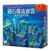 『高雄龐奇桌遊』 磁石魔法迷宮 Labyrinth 繁體中文版 ★正版桌上遊戲專賣店★