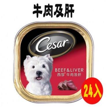 Cesar 西莎餐盒 牛肉及肝口味 100g X 24入