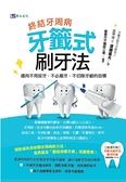 終結牙周病:牙籤式刷牙法【城邦讀書花園】