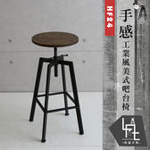 ♥多瓦娜 微量元素 手感工業風美式吧台椅 HF24 兩色 吧台椅 高腳椅 休閒椅 工作椅