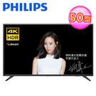 【Philips 飛利浦】50型4K智慧連網顯示器+視訊盒(50PUH6193) 送基本安裝