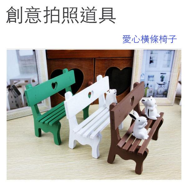 創意心型椅 商品拍照必備 拍照小物 櫥窗飾品 日式雜貨擺飾 公仔 療癒系 辦公室小物