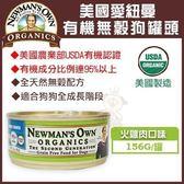 *WANG*【12罐組含運】美國Newman's Own 愛紐曼 美國95%有機火雞無穀狗狗主食罐 156g 狗罐