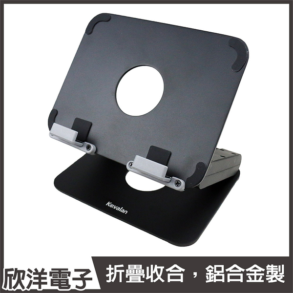 Kavalan 折疊式鋁合金平板支架(95-KAV013) 追劇/最大13吋/耐重5公斤