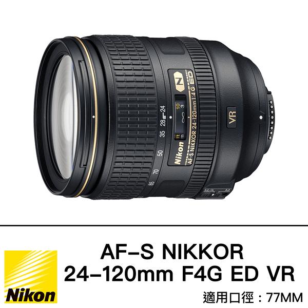 分期零利率 Nikon AF-S 24-120mm F4 G ED VR 小三元旅遊鏡 全新 彩盒 總代理國祥公司貨